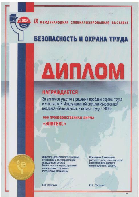Наши награды и дипломы Диплом ix Международной специализированной выставки quot Безопасность и охрана труда quot