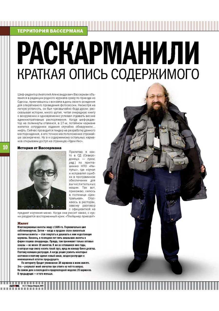 Жилет Вассермана