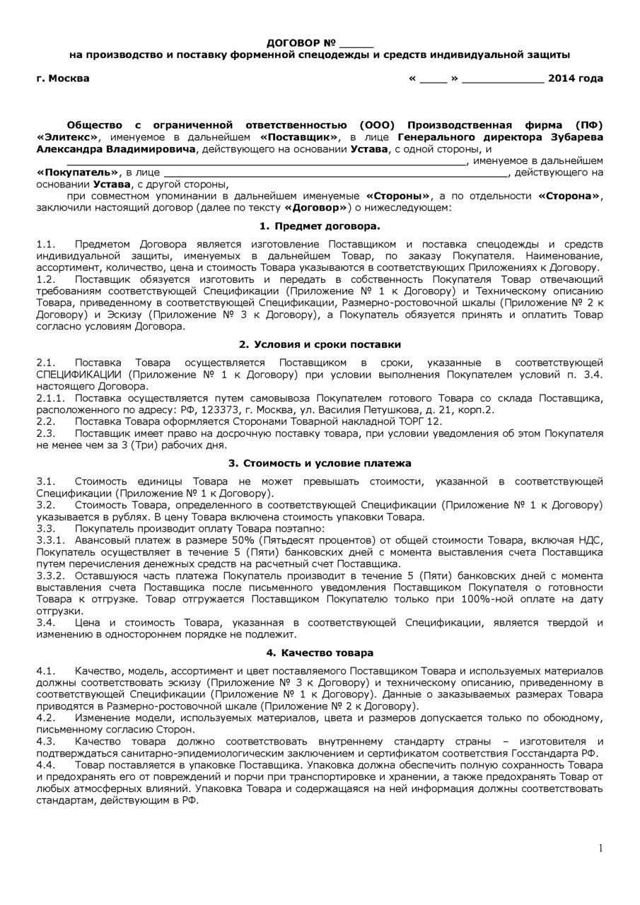 договор поставки спецодежды образец 2015